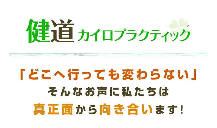 健道カイロプラクティック